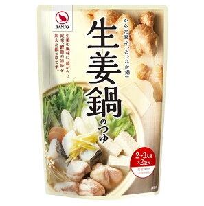 【秋冬限定】万城食品 生姜鍋のつゆ 40g×2袋 2個