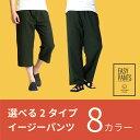 8color コットン イージーパンツ タイパンツ メンズ ...