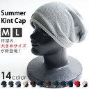 おしゃれ サマーニット帽 メンズ レディース ユニセックス 男女兼用 ゆったり ニット帽 涼しい ニットキャップ 薄手 通気性 ストレッチ ワッチ ビーニー 帽子 無地 サマーニット 帽 カラー キャ