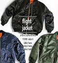 【送料無料】 3color MA-1 ミリタリー ジャケット フライトジャケット メンズ レディース...