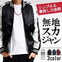 【送料無料】 3color シンプル 無地 スカジャン メンズ レディ...
