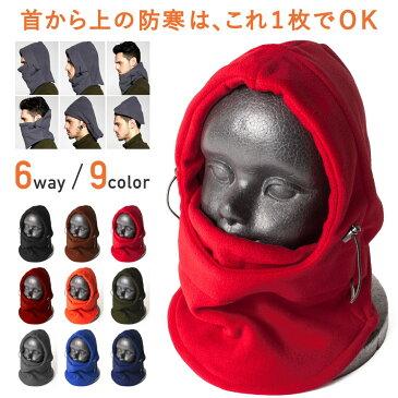 【送料無料】 9color フェイスマスク フリース 防寒マスク 6way メンズ レディース ユニセックス 男女兼用 ネックウォーマー バラクラバ スノボー スノーボード スキー フード バイク マフラー 目だし帽 防寒 保温 アウトドア ファッション cfm-0001