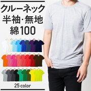 Tシャツ レディース セックス カットソー インナー プレーン ユニフォーム ホワイト ブラック コットン