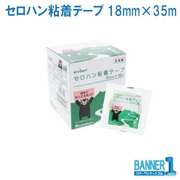 共和 セロハン粘着テープ くまモン セロテープ 日本製 18mm×35m 1巻