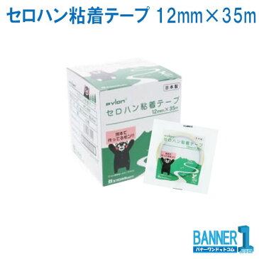 共和 セロハン粘着テープ くまモン セロテープ 日本製 12mm×35m 1巻