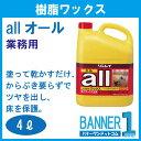 リンレイ all オール 4L 樹脂ワックス 2