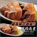 大満足の1袋250g入り!鹿児島黒豚を使用。黒豚角煮 1袋(250g入り)
