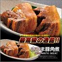 さつま豚角煮 1袋(102g入り)