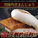 黒豚角煮まんじゅう 10個(5個入り×2箱)