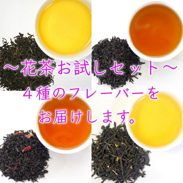 【送料無料】中国茶の花茶4種類!花茶お試しセット 中国茶 花茶 茶葉 リーフ 紅茶 冷茶 特級 ジャスミン茶 ローズ紅茶 ライチ紅茶 フレーバーティー ティータイム お茶の時間 茉莉花 リラックス 花 お得