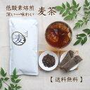 【送料無料】低酸素焙煎 麦茶 7g×15パック入りティーバッ...