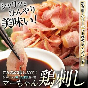 【送料無料】マーちゃん鶏刺し3袋セット(6〜9人前)※一部地域を除いて送料無料となります。