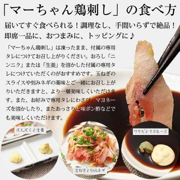 【送料無料】マーちゃん鶏刺し3袋セット(6〜9人前)※一部地域を除いて送料無料(鶏たたき、アイスバード)
