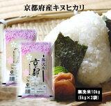 1年産【乾式無洗米】京都府産きぬひかり10kg(5kg×2袋) お米 米 無洗米 10kg 送料無料