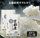 1年産京都府産きぬひかり10kg(5kg×2袋) お米 米 ...