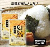【乾式無洗米】1年産京都府産ひのひかり10kg(5kg×2袋) お米 米 無洗米 10kg 送料無料