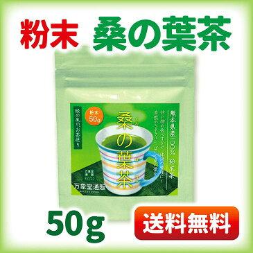 桑の葉茶 粉末 粉末 50g 国産(熊本県産)健康茶 桑の葉 桑茶 パウダー ダイエット 送料無料