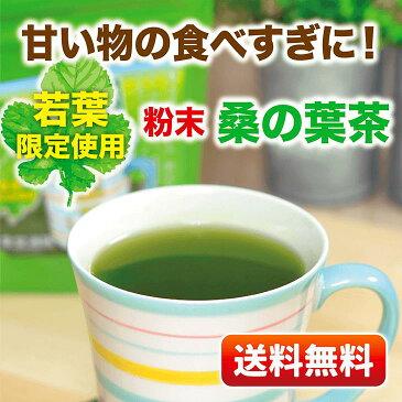 桑の葉茶 若葉 粉末 青汁 熊本県産 国産50g 健康茶 桑の葉 桑茶 効能 ダイエット 送料無料