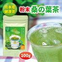 万象堂 桑の葉茶 100g 桑茶 桑の葉 くわ茶 くわの葉茶