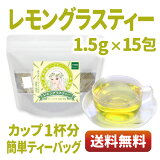 ハーブティー ティーパック レモングラス 国産 無農薬 オーガニック 1.5グラム×15袋 送料無料