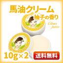 馬油クリーム 柚子10g×2 送料無料 精油 ハンドクリーム 乾燥肌 かかとクリーム