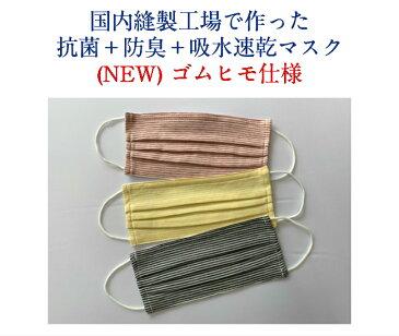 国内縫製工場で作った抗菌+防臭+吸水速乾の布マスク3点セット(ピンク・イエロー・グレー)ゴムヒモ仕様