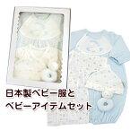 出産祝いギフトBOX日本製ベビー服とベビーアイテムセットブルー【送料無料】男の子箱入り