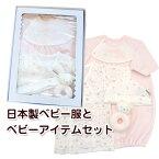 出産祝いギフトBOX日本製ベビー服とベビーアイテムセットピンク【送料無料】女の子箱入り
