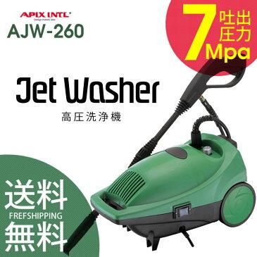 【送料無料】家庭用高圧洗浄機 |ジェット | ウォッシャー | Jet Washer|洗車|ベランダ|洗浄|外壁|掃除|掃除用品|高圧|洗浄機|アピックス|apix【楽ギフ_包装】  10P18Jun16