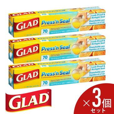 【送料無料】GLAD・プレス&シール・マジックラップ(3本セット)im-70441|保存用高密閉性ラップ|コストコ|プライムショッピング|冷凍|保存|ラップ|ジップロック|サランラップ|圧縮|エコ|カビ抑制|ジャパネット|通販|GLAD| 10P18Jun16