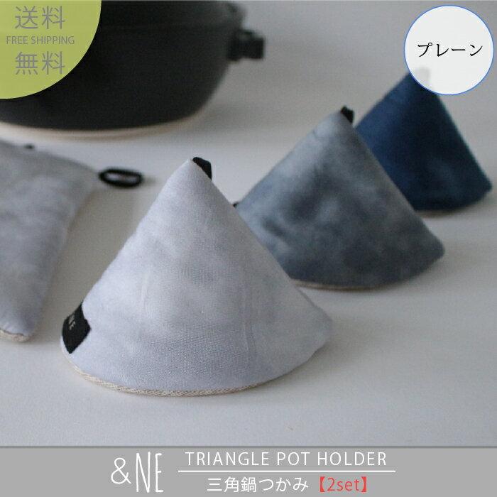 熱いオーブン皿を取り出すのに欠かせない鍋つかみ。手袋型のミトンだと、オーブン皿の取っ手をつかみにくいので、指先だけが入る三角形のミニタイプがおすすめ。しっかり安定してオーブン皿を運べます。しかも2枚セットでお得。