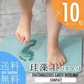 【送料無料】【ポイント10倍】&Ne 珪藻土バスマット コンパクト|&Ne|珪藻土|けいそうど|M|小さめ|ライト|お風呂|吸水|大判|防カビ|清潔|防ダニ|TV|テレビ|やすとものどこいこ【楽ギフ_包装】 10P18Jun16