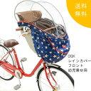【送料無料】OGK まえ 幼児座席用ソフト風防レインカバー ...