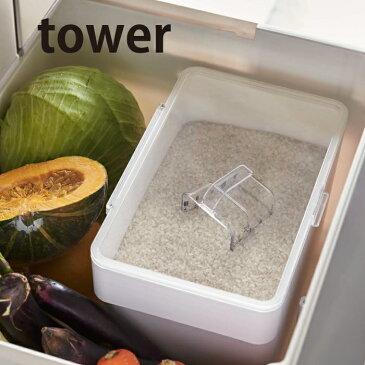【送料無料】密閉 シンク下米びつ タワー 5kg 計量カップ付 WH 03377 | キッチン | お米 | ライス | 米びつ | 入れ物 | シンク | 密閉 | おしゃれ | シンプル | 山崎実業 | YAMAZAKI |