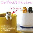 [320]送料安い♪ コップのフチ子ねこちゃんスプーン♪ 黒猫スプーン 三毛猫スプーン トラ猫スプーン 全3種 よじのぼりスプーン 陶器スプーン
