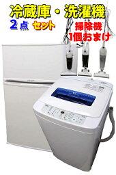 【送料無料】【中古】冷蔵庫 リムライトWRH-96 2ドア 91L 洗濯機 ハイアール JW-C45A 4.5Kg 今だけステック掃除機のおまけ付き 家電セット