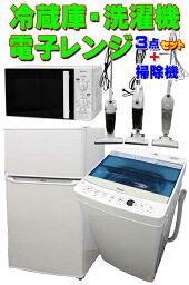 【送料無料】【中古】冷蔵庫 ハイアール JR-N85C 2ドア 85L 洗濯機 ハイアール JW-C45A 4.5Kg 電子レン 東芝 東日本専用 50Hz専用 MFM-S17A-50HZ 今だけステック掃除機のおまけ付き 家電セット 一人暮らし 新生活