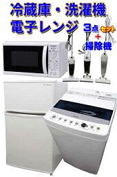 【送料無料】【中古】冷蔵庫 エスキュービズム R-90WH 2ドア 90L 洗濯機 ハイアール JW-C45D 4.5Kg 電子レン ユアサ 東日本専用 50Hz専用 RE-K7015V 今だけステック掃除機のおまけ付き 家電セット