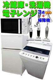【送料無料】【中古】冷蔵庫 エスキュービズム R-90WH 2ドア 90L 洗濯機 ハイアール JW-C45D 4.5Kg 電子レン 東芝 東日本専用 50Hz専用 MFM-S17A-50HZ 今だけステック掃除機のおまけ付き 家電セット