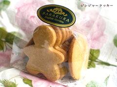 しょうがの香ばしい風味ジンジャークッキー