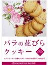 バラクラベーカリー手作りサクサクした食感がアクセントバラの花びらクッキー