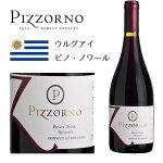 ピソルノピノ・ノワールレゼルヴァ2017【期間限定送料無料】赤ワインウルグアイ