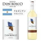 ドン・ボスコトロンテス2018白ワインアルゼンチン