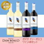 ドン・ボスコワイン4本セットDONBOSCOアルゼンチン