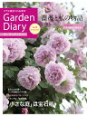 Vol.8【本】 ガーデンダイアリーVol.8 -バラと私の物語- Garden Diary Vol.8★クロネコDM便にて送料無料 代引き決済不可
