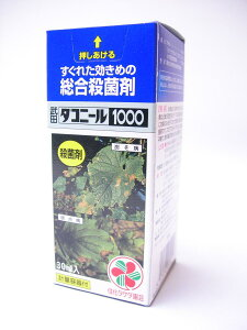 「ダコニール」 30ml うどん粉病・黒点病用農薬 ※土と同梱可※