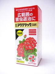 アクテリック乳剤 30ml ※土と同梱可※