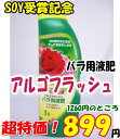 ●小●【SOY受賞】アルゴフラッシュ バラ専用液肥 1リットル
