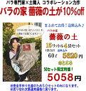 ●○● 【【×4袋】】■『バラの家 薔薇の土』 15リットル×4袋 【バラの土・培養土】配送 佐川急便(送料込)