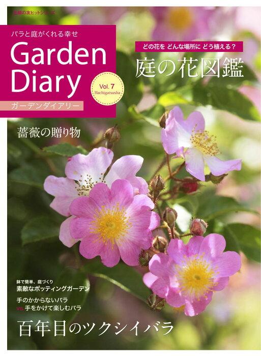 Vol.7【本】ガーデンダイアリーVol.7 -庭の花図鑑- Garden Diary Vol.7★クロネコDM便にて送料無料 代引不可/日時指定不可